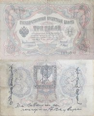 Tannu Tuva 3 Lan on Rubles Banknote, 1924, P-2a.2