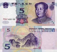 China, People's Republic 5 Yuan Banknote, 1999, P-897