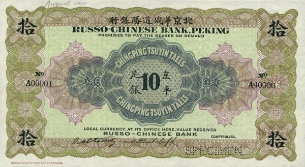 10 Chingping Tsuyin Taels China's Banknote
