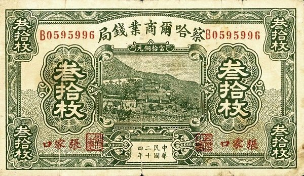 30 Coppers China's Banknote