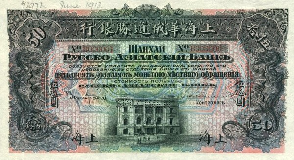 50 Dollars China's Banknote