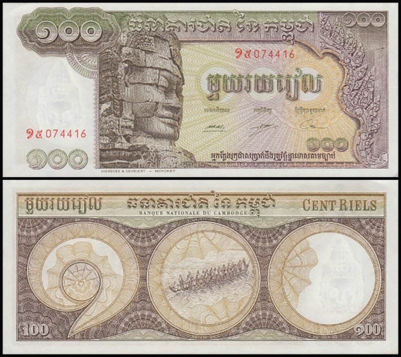 Cambodia 100 Riels Banknote, 1975, P-8g