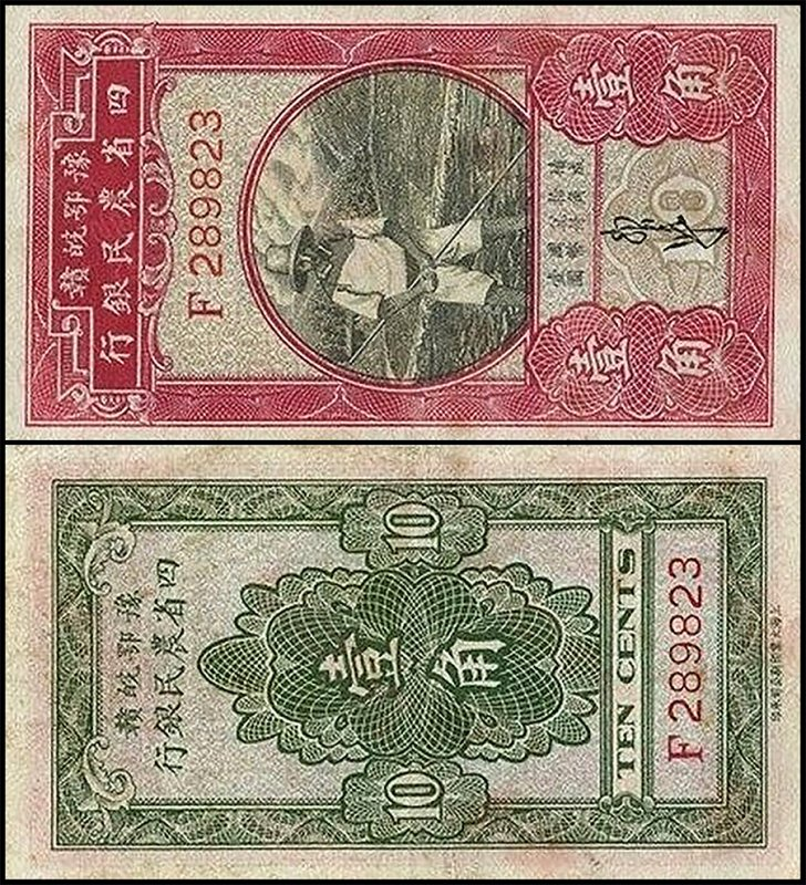 China 10 Cents, 1933, P-A84a.1