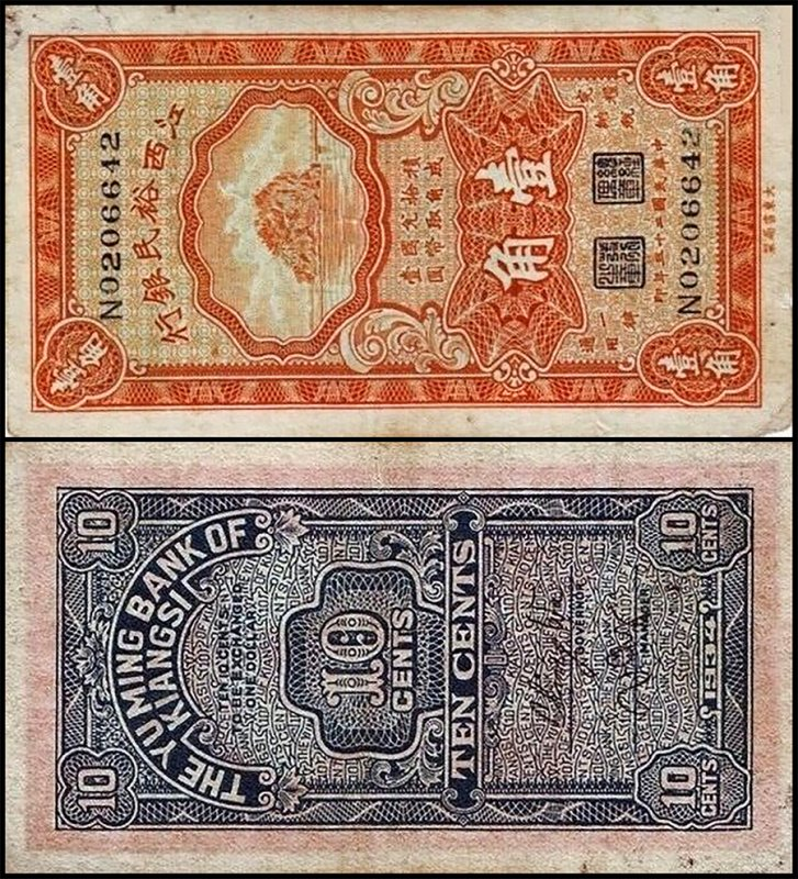 China 10 Cents, 1934, P-S1139a