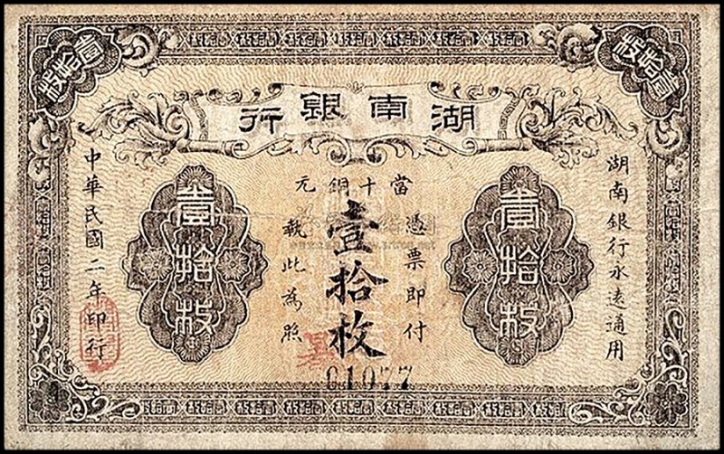China 10 Coppers, 1913, P-S2035a