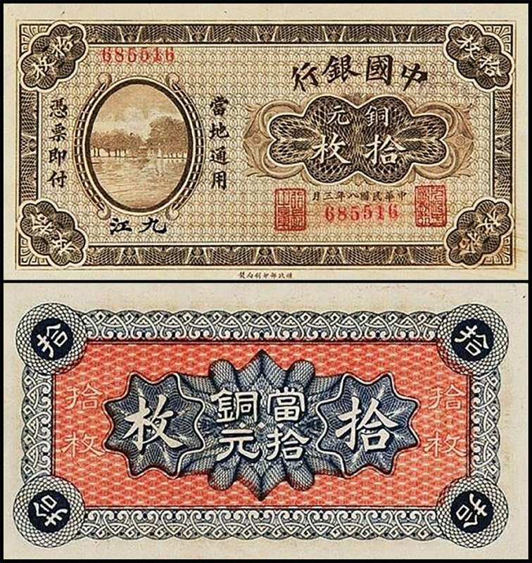China 10 Coppers, 1919, P-56