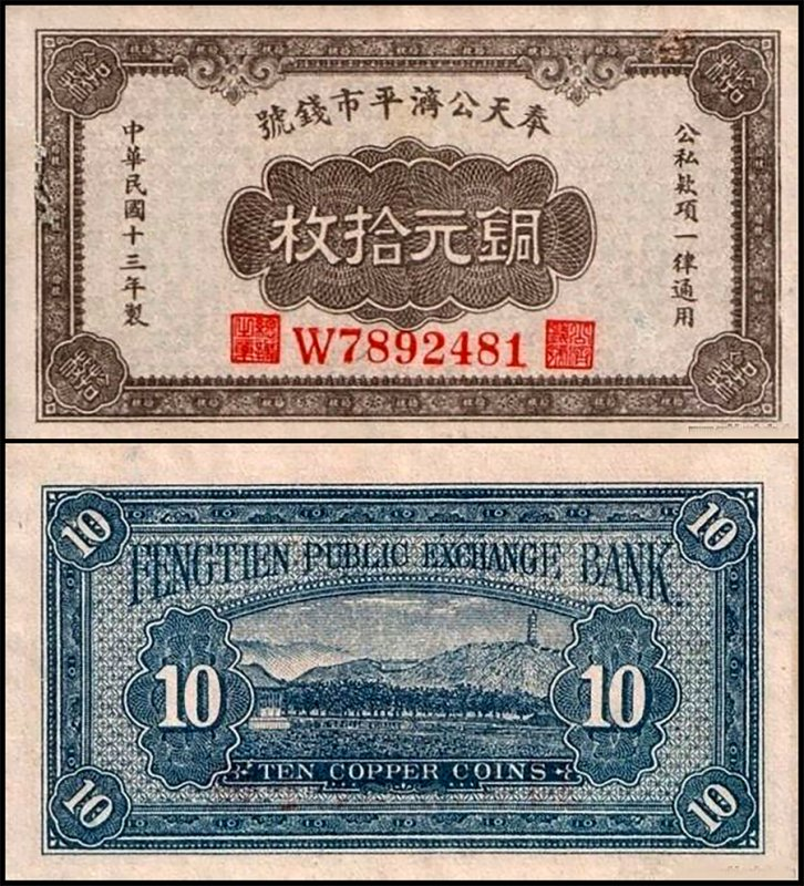 China 10 Coppers, 1924, P-S1377