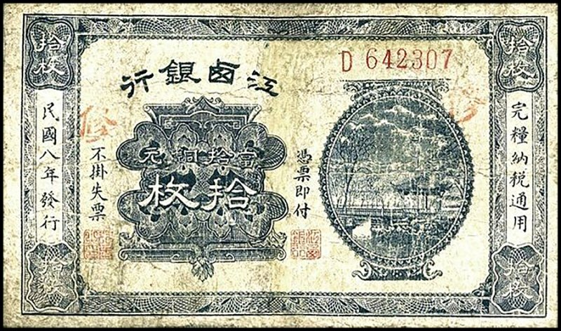 China 10 Coppers, 1925, P-S1105a