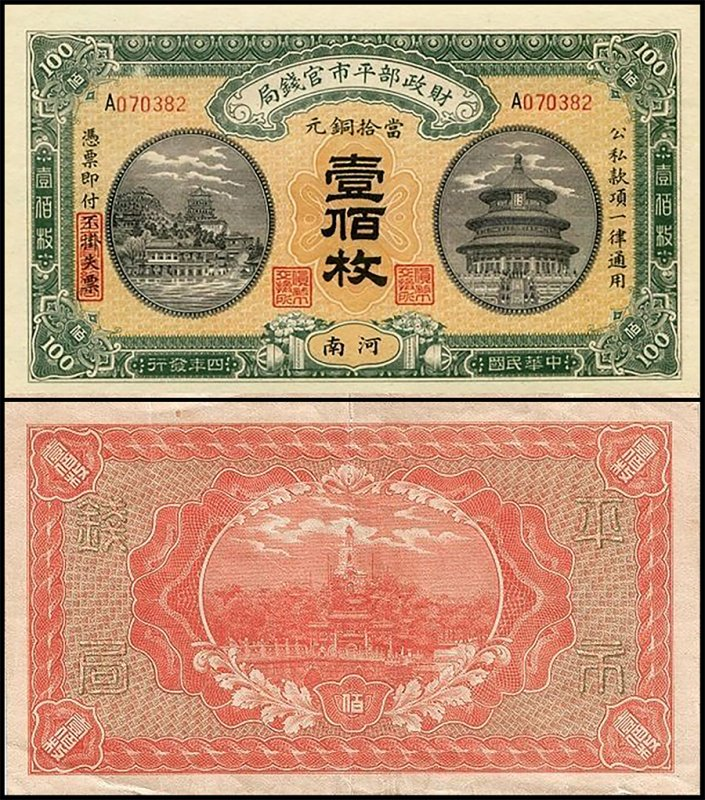 China 100 Coppers, 1915, P-603e
