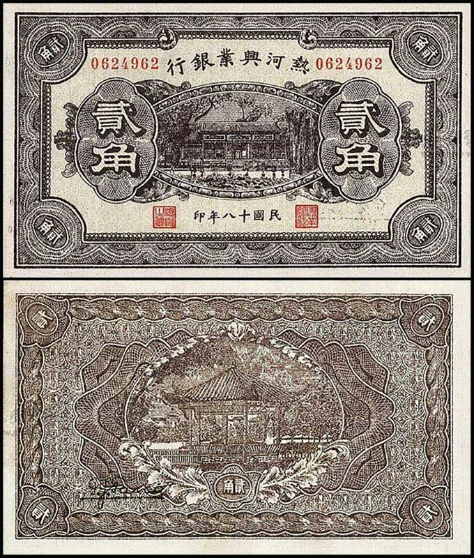 China 2 Chiao, 1929, P-S2202a