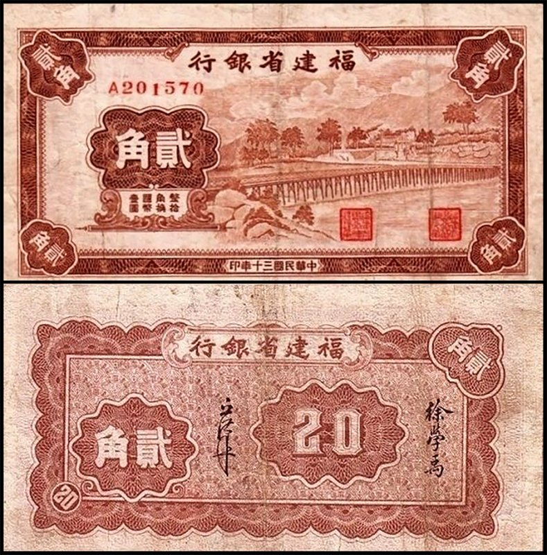 China 2 Chiao, 1941, P-S1427
