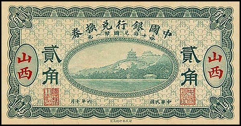 China 20 Cents = 2 Chiao, 1917, P-44h