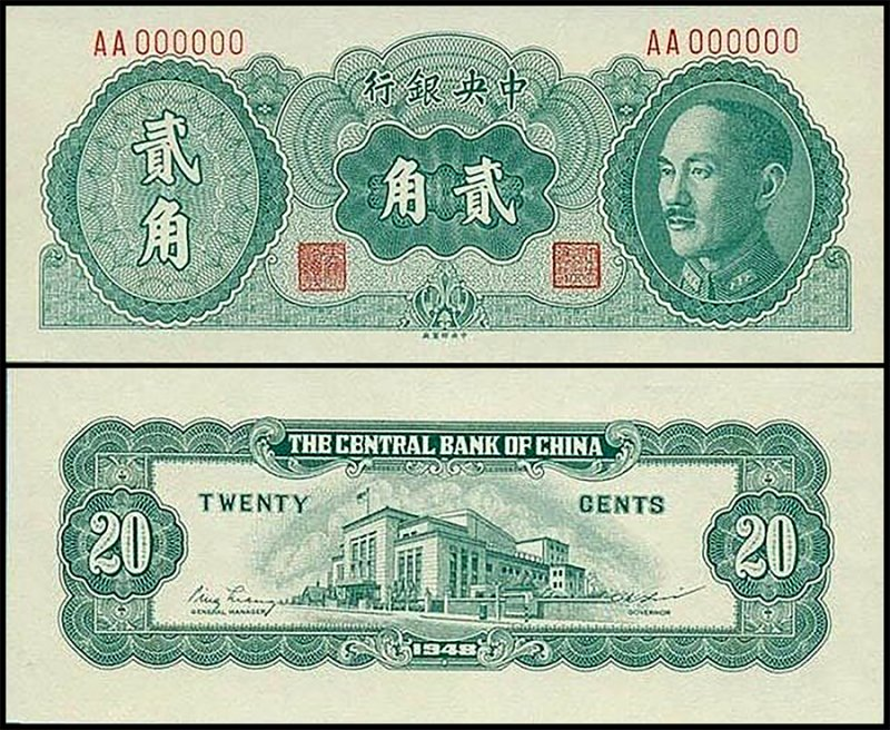 China 20 Cents, 1948, P-396Bs
