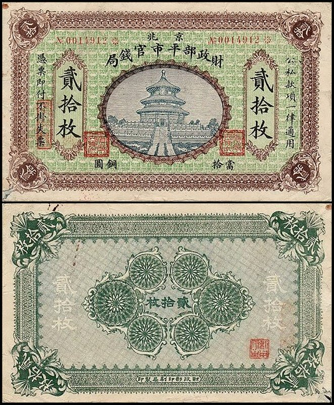 China 20 Coppers, 1910, P-597