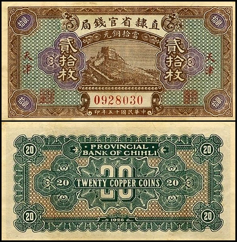 China 20 Coppers, 1926, P-S1282