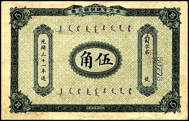 China 5 Chiao, 1905, P-S1332a