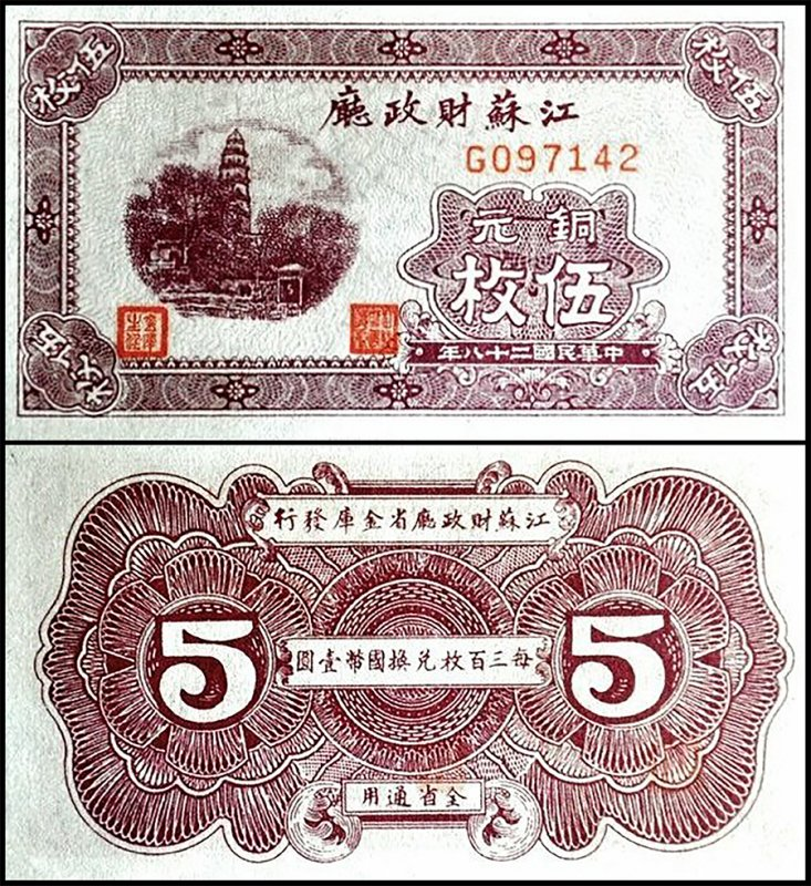 China 5 Coppers, 1939, P-S1221a