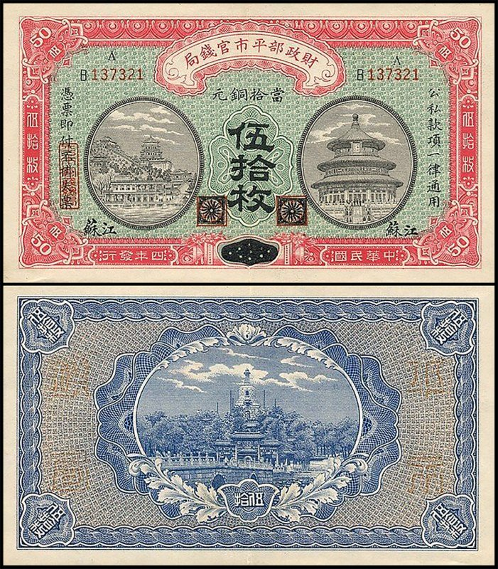 China 50 Coppers, 1915, P-602h