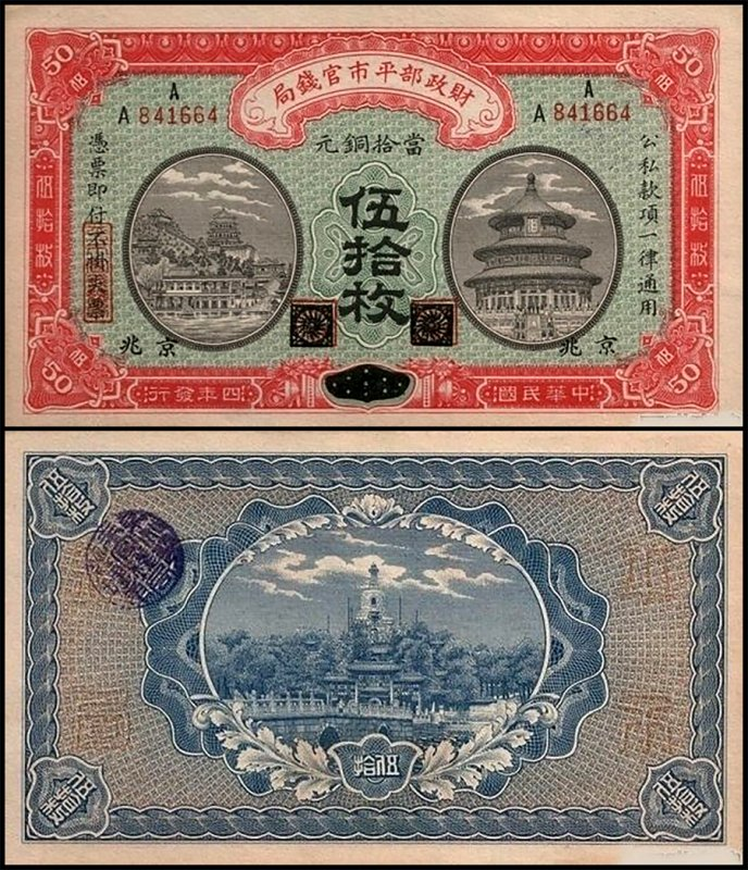 China 50 Coppers, 1915, P-602k.1