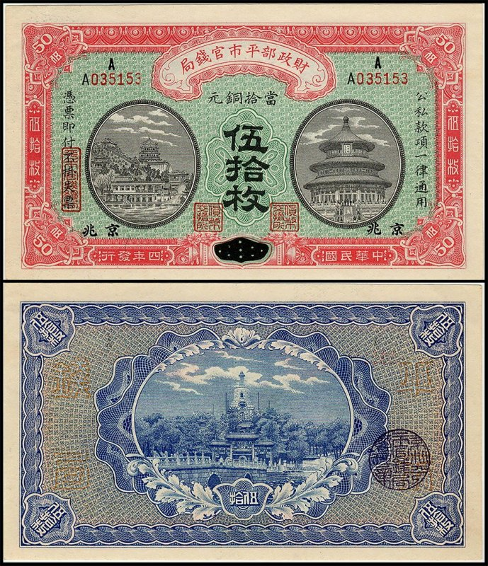 China 50 Coppers, 1915, P-602k.2