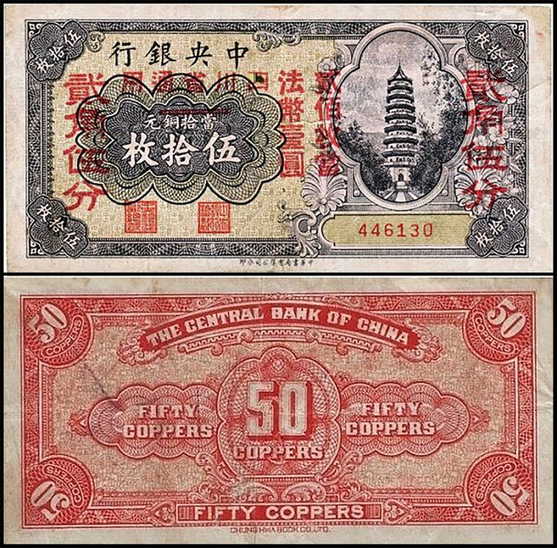 China 50 Coppers, 1928, P-169b