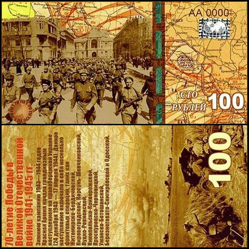 Fantasy Issues 100 Rubles (70 Year Victory in WWII), 2015, P-RUS-026
