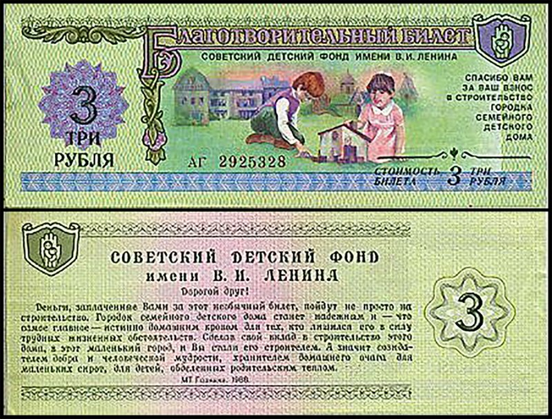 Fantasy Issues 3 Rubles, 1988, P-RUS-009