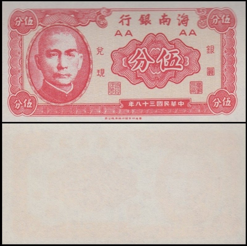 China 5 Cents Banknote, 1949, P-S1453