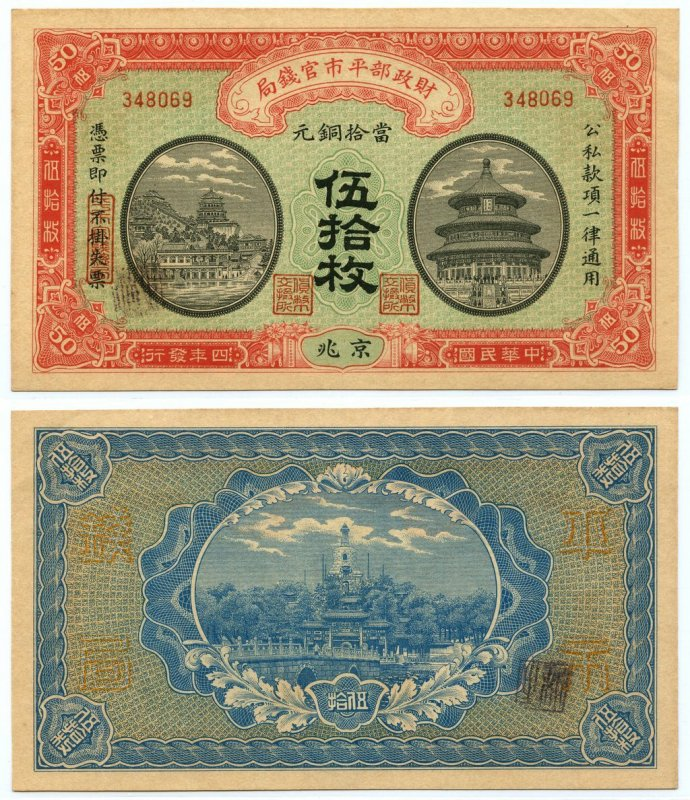 China 50 Coppers Banknote, 1915, P-602a