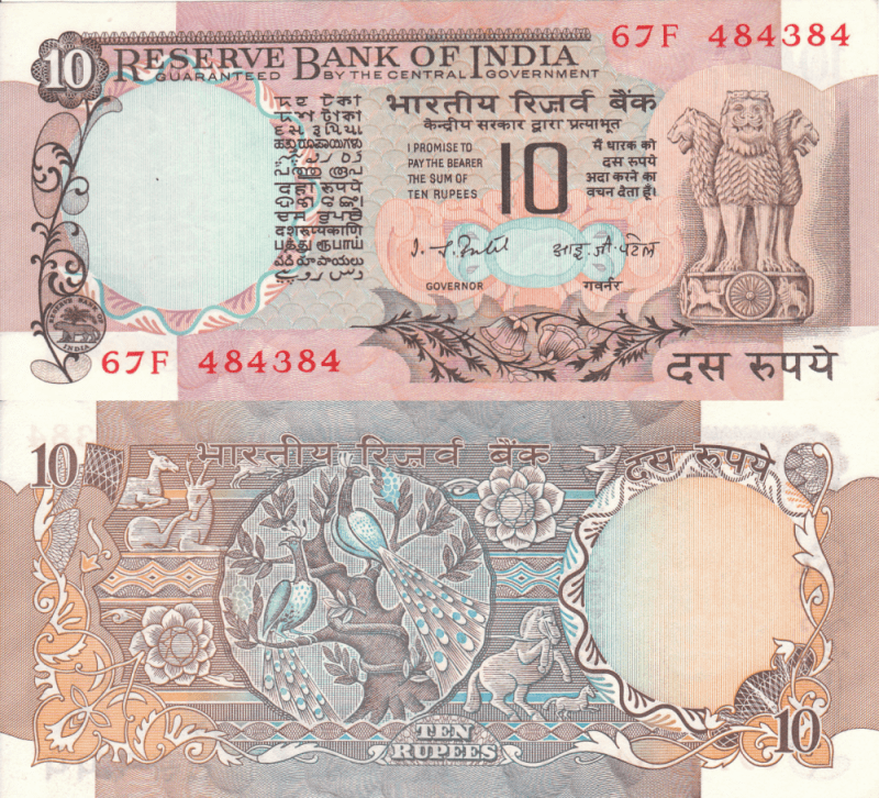 India 10 Rupees Banknote, 1975, P-81a