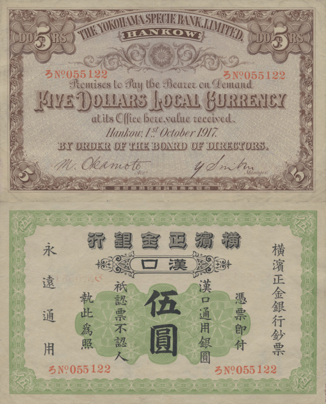 China 5 Dollars Banknote, 1917, P-S663