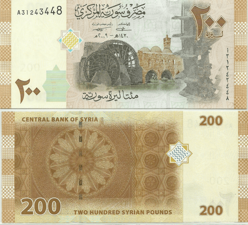 200 Pounds Syria's Banknote