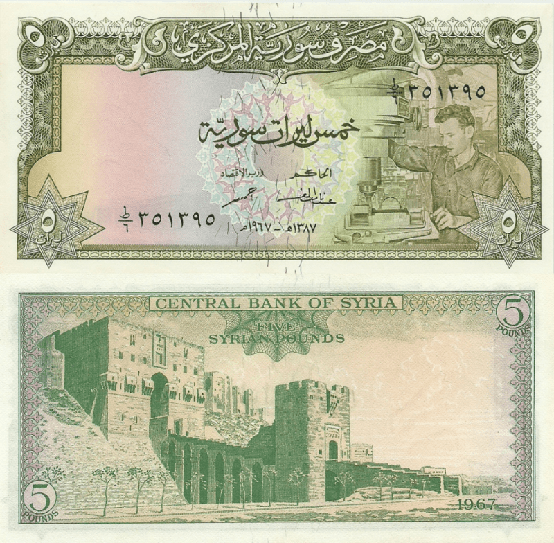Syria 5 Pounds Banknote, 1967, P-94b
