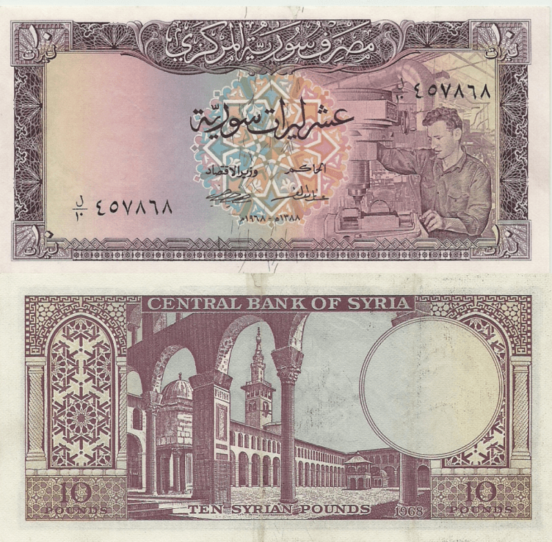 10 Pounds Syria's Banknote