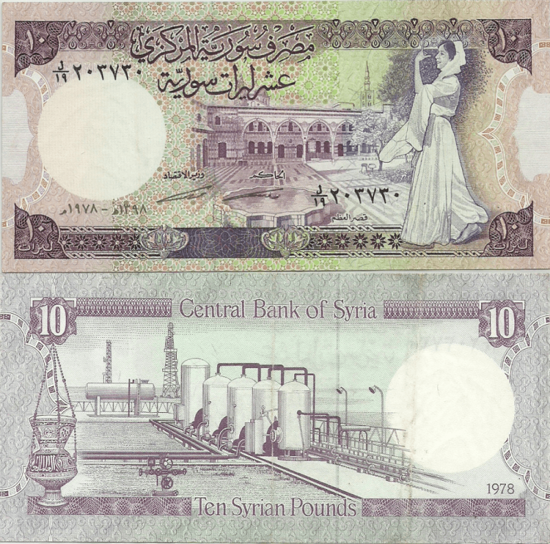Syria 10 Pounds Banknote, 1978, P-101b
