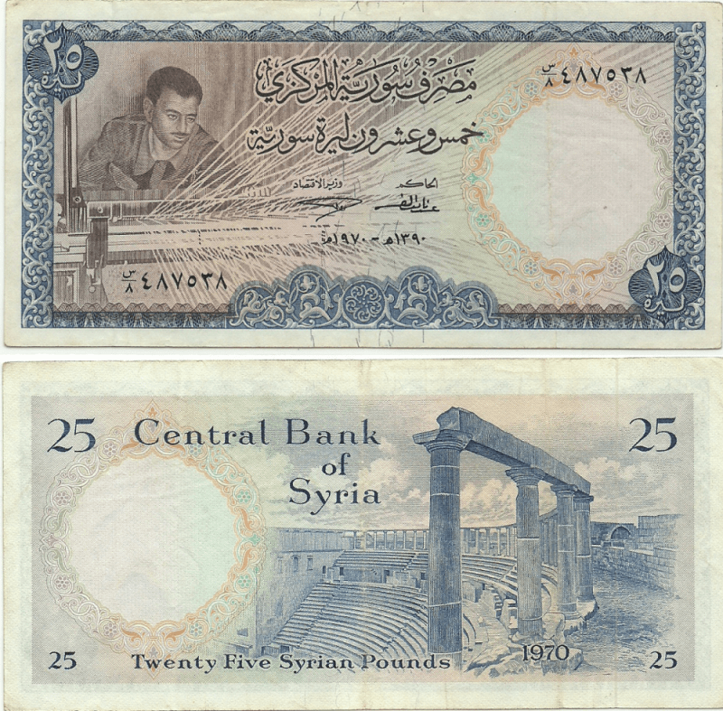 25 Pounds Syria's Banknote