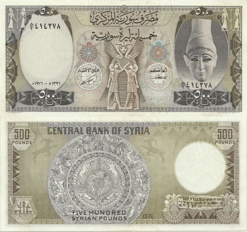 Syria 500 Pounds Banknote, 1976, P-105a
