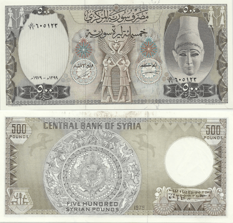 Syria 500 Pounds Banknote, 1979, P-105b