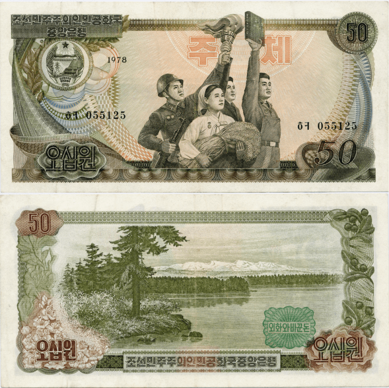 Korea/North 50 Won Banknote, 1978, P-21b
