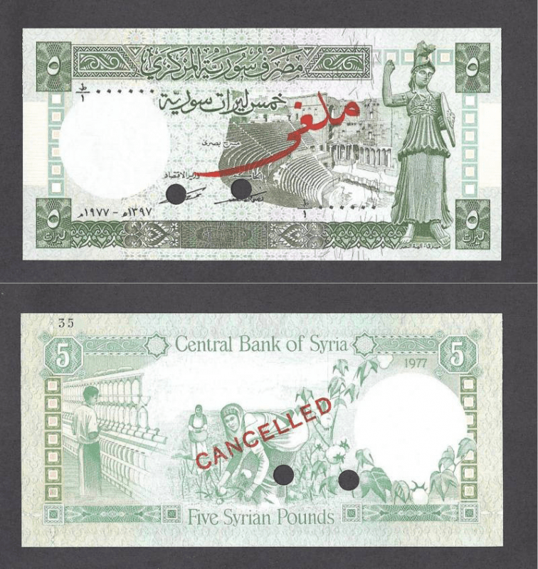 5 Pounds Syria's Banknote