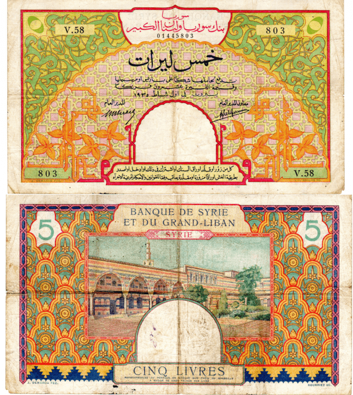 Syria 5 Livres Banknote, 1935, P-36
