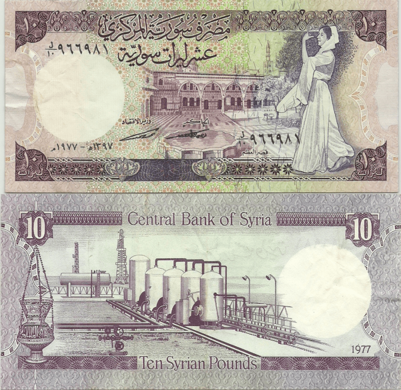 Syria 10 Pounds Banknote, 1977, P-101a