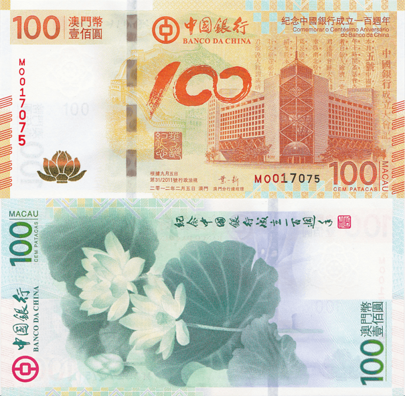 Macao 100 Patacas Banknote, 2012, P-UNLISTED