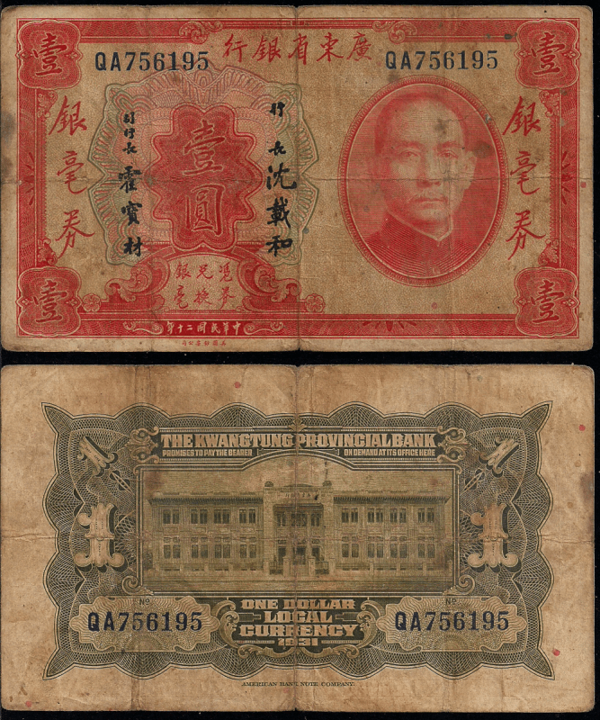 China 1 Dollar Banknote, 1931, P-S2421a