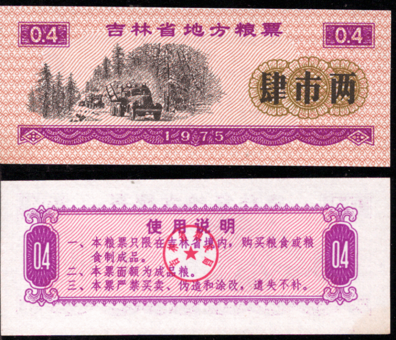 China 0.4 Talon Banknote, 1975, P-UNLISTED