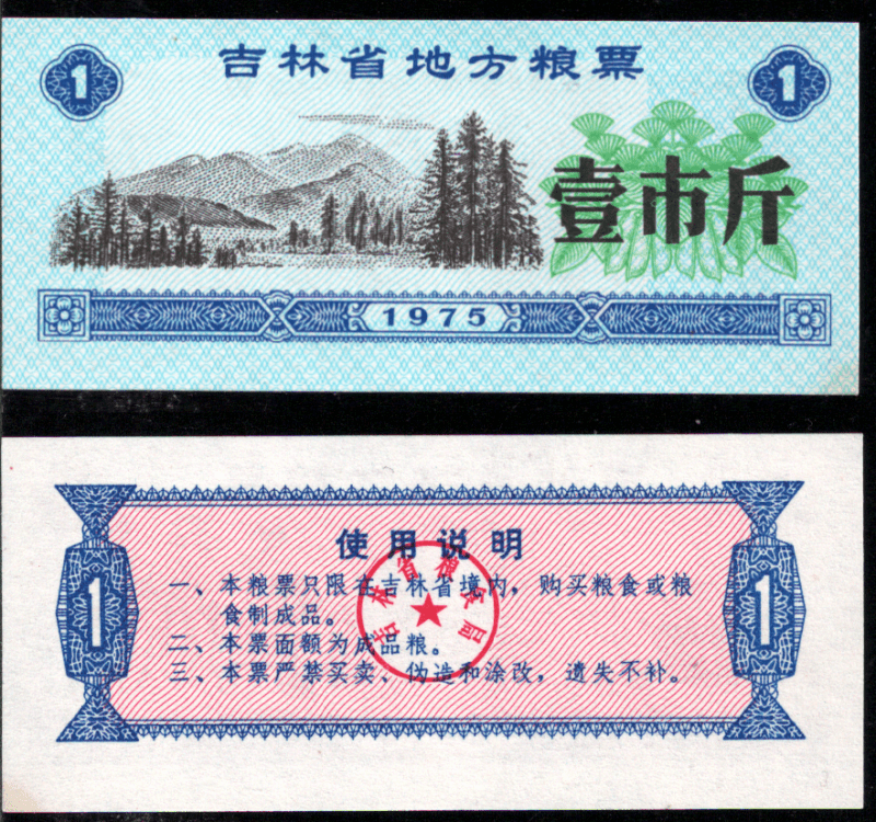 China 1 Talon Banknote, 1975, P-UNLISTED