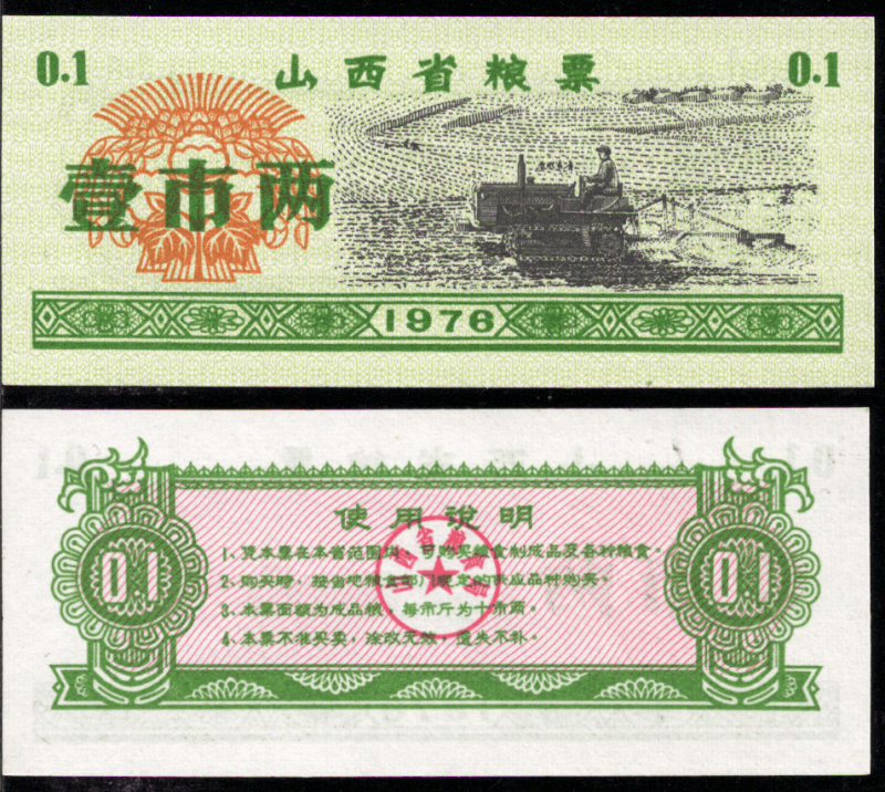 China 0.1 Talon Banknote, 1976, P-UNLISTED