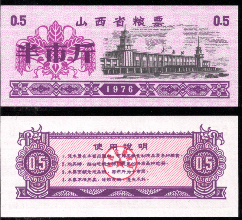 China 0.5 Talon Banknote, 1976, P-UNLISTED