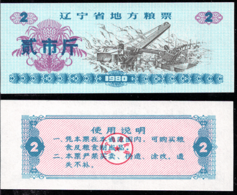 China 2 Talons Banknote, 1980, P-UNLISTED
