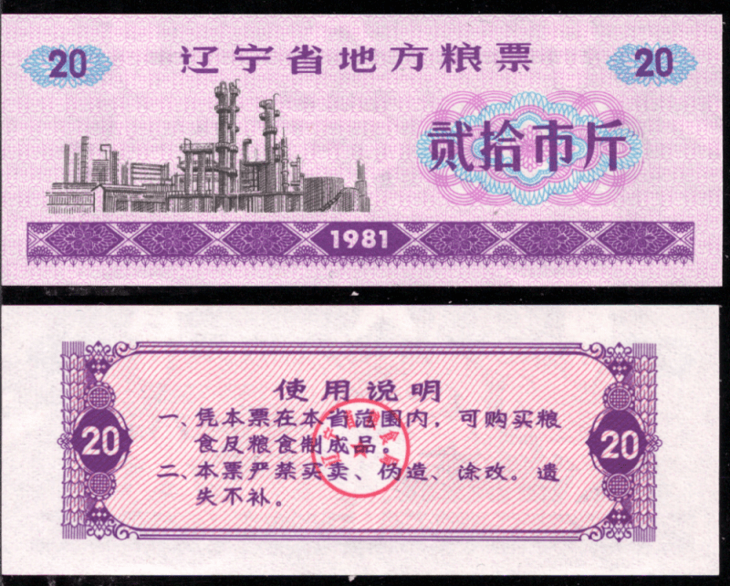 China 20 Talons Banknote, 1981, P-UNLISTED